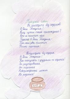 Поздравления винни пуха на день рождения текст 198